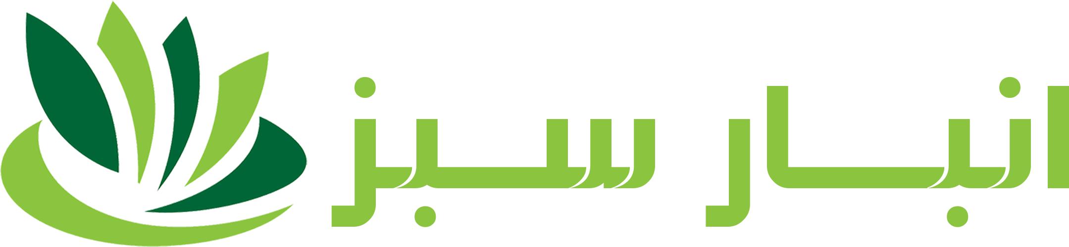 فروشگاه اینترنتی انبار سبز